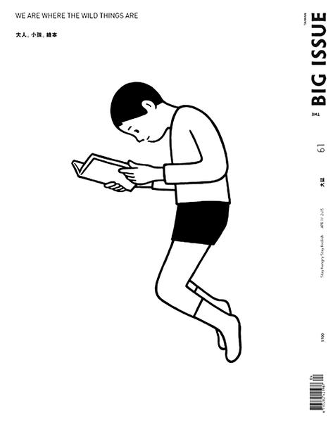 The Big Issue Taiwan vol.61