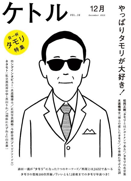 ケトル Vol.16