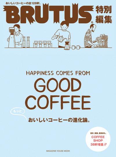 BRUTUS 特別編集 もっとおいしいコーヒーの進化論。
