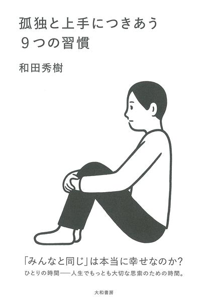 孤独と上手に付き合う9つの習慣