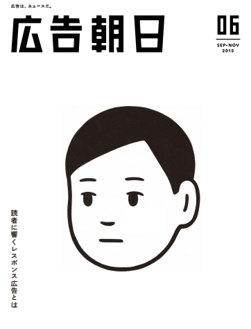 広告朝日6号