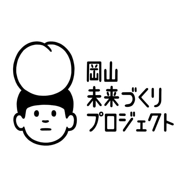 岡山未来づくりプロジェクト
