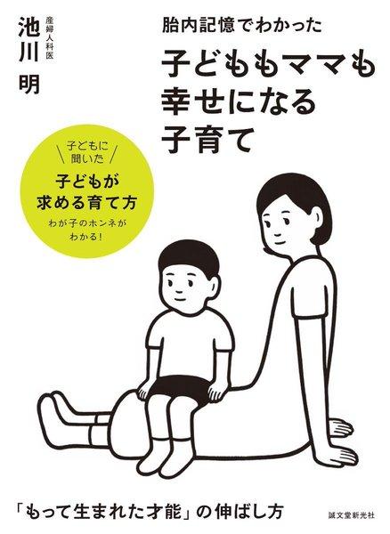 子どももママも幸せになる子育て