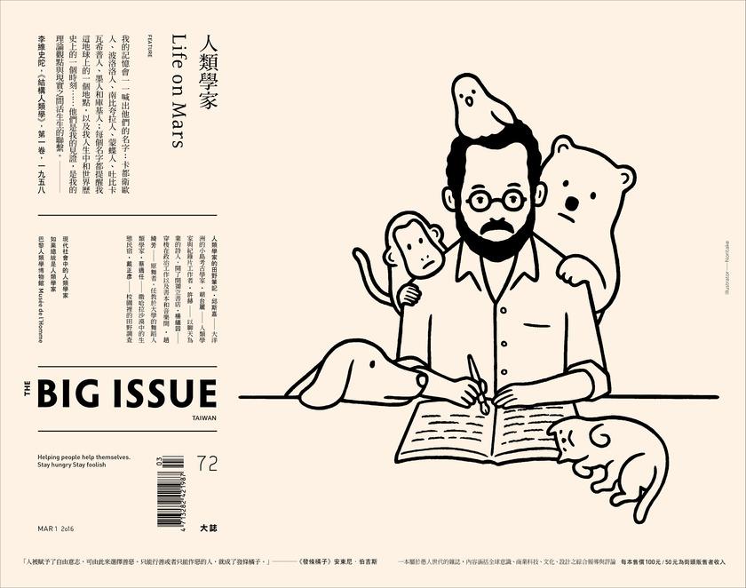 The Big Issue Taiwan vol.72
