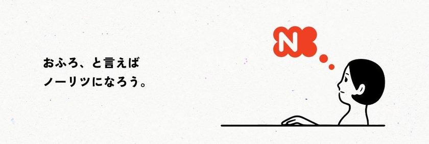 Noritz Brand Image 2017