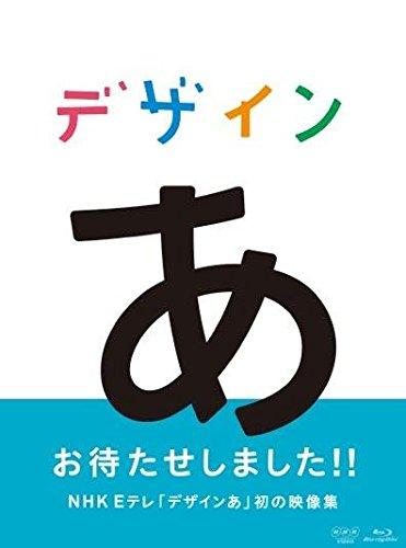 デザインあ Blue-ray/DVD