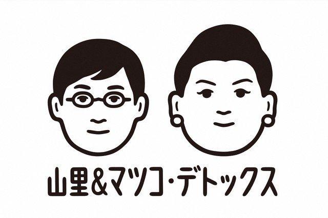 山里&マツコ・デトックス
