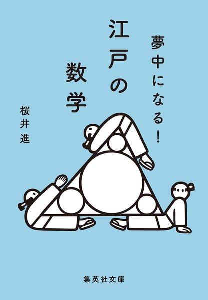 江戸の数学