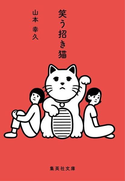 笑う招き猫