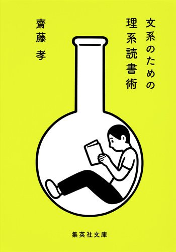 理系読書術