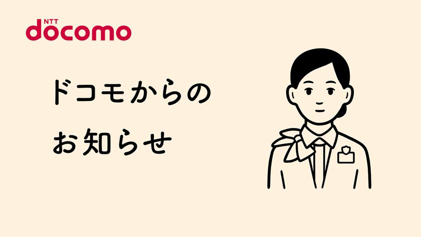 NTTドコモCM