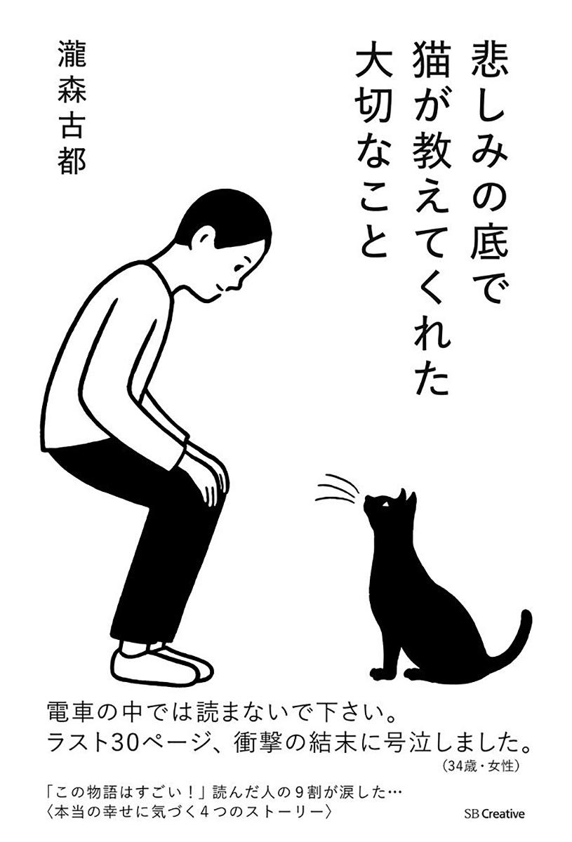 悲しみの底で猫が教えてくれた大切なこと Noritake のりたけ